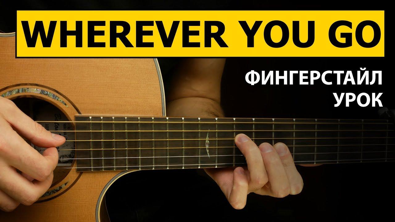 Красивая мелодия WHEREVER YOU GO - Richard Marx | Фингерстайл урок на гитаре