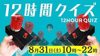 12時間ガチクイズ生放送2019〜第1部〜