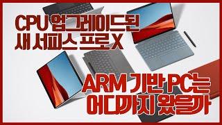 CPU 달라진 새 서피스 프로 X, ARM PC는 어디…