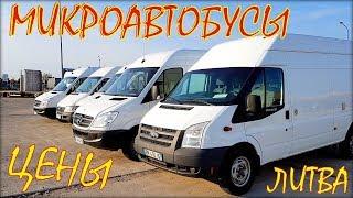 Микроавтобусы из Литвы, цены на сентябрь 2018.