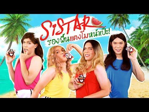 Makeup Transformation   Sistar   รองพื้นแตงโมหน้าเป๊ะ!   noyneungmakeup thumbnail