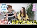 【韓国人夫婦の本音】韓国人が日本で行きたいところ