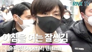 Download Mp3 슈퍼엠 Superm  텐 Ten , 이른 아침을 여는 잘생김 Superm Ten Arrived In Incheon Airport - Rnx Tv