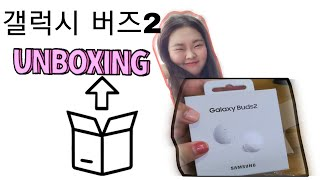 Unboxing | 갤럭시버즈2 개봉기, 갤럭시버즈2 …