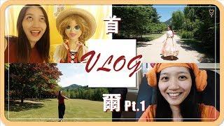 韓國VLOG #3 (首爾篇)|瑞士村/南怡島/景福宮|阿心