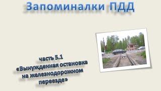 Запоминалки ПДД часть 5.1«Вынужденная остановка на железнодорожном переезде»