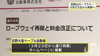 YouTube動画:吉野山のロープウェー 3月23日に再開か
