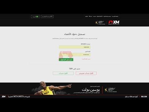 xm.com---mt4/mt5-الفيديوهات-التعليمية---كيفية-مصادقة-حسابك