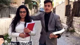 نهاية رجل شجاع !  يزن النوباني - Yazan Nobani