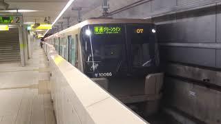 横浜市営地下鉄 グリーンライン  横浜市交通局 10000形 10066F 4両編成  普通 日吉 行  日吉本町駅 2番線を発車