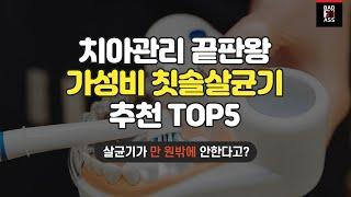 가성비 칫솔살균기 추천 TOP5 구매비교 성능순위 20…