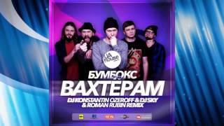 - (Dj Konstantin Ozeroff, Dj Sky & Roman Rubin Remix)