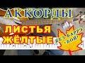 Листья желтые Аккорды Разбор песни на гитаре Бой Текст mp3