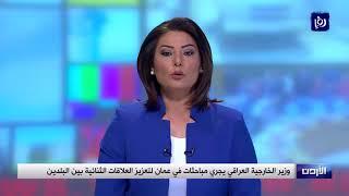 وزير الخارجية العراقي يجري مباحثات في عمّان لتعزيز العلاقات الثنائية بين البلدين - (5-5-2018)