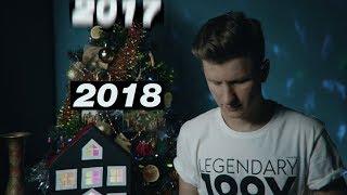 2017. Некоторые итоги. 2018