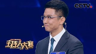 [2019主持人大赛]朱广权出题!看姚轶滨如何主持《共同关注》| CCTV