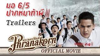 มอ6/5 ปากหมาท้าผี 3 ตัวอย่าง - Make Me Shudder 3 Trailers (Official Phranakornfilm)