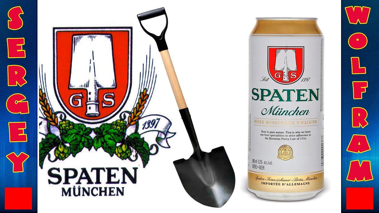 Пиво spaten munhen светлое ж б 0,5л в москве в клубмаркете смартори. Узнайте больше о товаре на сайте смартори!