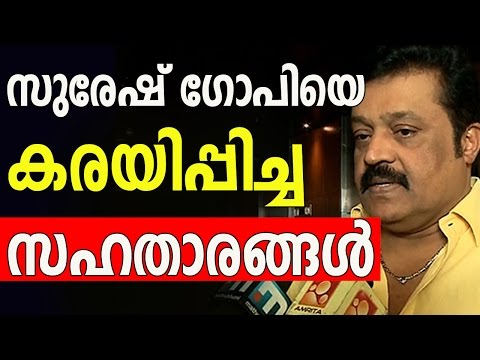 Co-stars who made Suresh Gopi weep