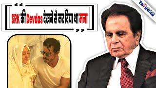 बड़ा खुलासा | Dilip Kumar नहीं मानते थे SRK को अपने बेटा जैसा नहीं था पसंद,SRK ने फैलाई ये झूठी बातें