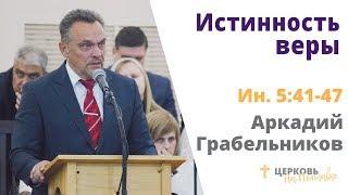 """Аркадий Грабельников 14.10.18 """"Истинность веры"""""""