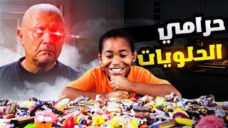#قصص_العيد : حرامي الحلويات 😂
