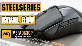 SteelSeries Rival 600 обзор мышки