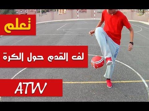 تعلم حركة لف القدم حول الكرة أو ATW ! - فريستايل فوتبول