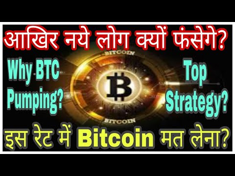 News 434-Bitcoin और Ether यूजर्स के लिए खुशखबरी🔥Top Strategy For Huge profit? Traders High Alert?🤔