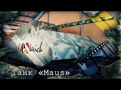 СУПЕР ТАНК МАУС / Panzerkampfwagen VIII «Maus»