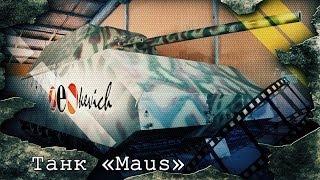 не тест драйв Танк Маус / Panzerkampfwagen VIII «Maus»(Для всех любителей военной техники, советую сумасшедший симулятор боев второй мировой войны, но уже со..., 2014-02-08T14:39:51.000Z)