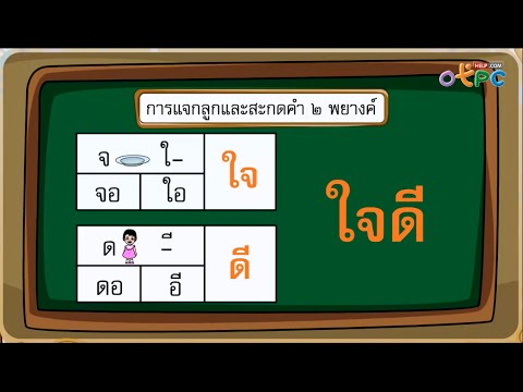 การสะกดคำ 2 พยางค์ - สื่อการเรียนการสอน ภาษาไทย ป.1