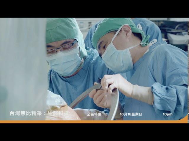 用幹細胞治療中風!全球最迷你肺炎快篩系統!跟著台灣的醫療菁英改變世界:《台灣無比精采:生醫科技 》