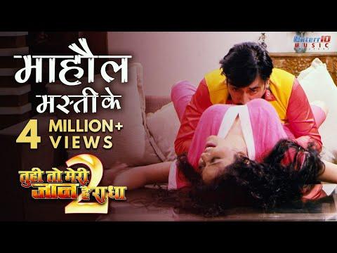 Mahaul Masti Ke - माहौल मस्ती के | Super Hit Bhojpuri Song | Raju Singh Mahi & Priya Sharma
