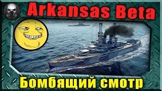 Arkansas Beta  бомбящий смотр корабля   ~World of Warships~