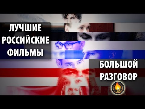 ЛУЧШИЕ РОССИЙСКИЕ ФИЛЬМЫ [БОЛЬШОЙ РАЗГОВОР]