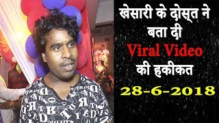 खेसारी लाल के वायरल वीडियो का ये सच आप बिल्कुल नहीं जानते  Khesari Lal Yadav Viral Video Real Truth
