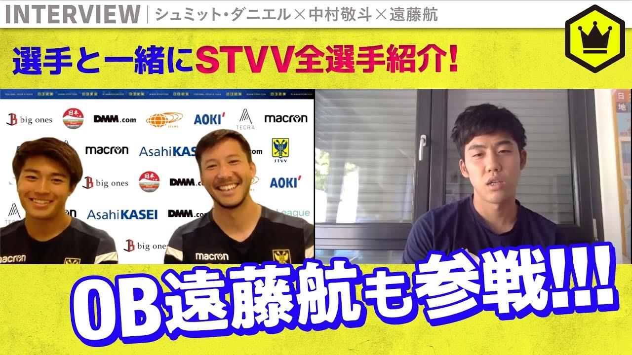 STVV特番! シュミット・ダニエル&中村敬斗、OB遠藤航も登場!