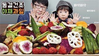 [ENG SUB]동결건조 야채 과일 Dried Frui…