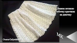 Вяжем летнюю юбочку крючком/skirt crochet/falda de ganchillo