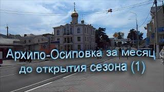 Мое гнездо. Архипо-Осиповка за месяц до открытия сезона(Мы гуляем по черноморскому поселку Архипо-Осиповка. С наступлением курортного сезона здесь все круто меняе..., 2016-05-16T20:44:19.000Z)
