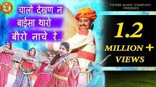 Download Rajasthani Fagun Hit Dhamaal* चालो देखण न * Chalo Dekhn Ne* Prakash Gandhi Pushpa Sankhla Hit MP3 song and Music Video