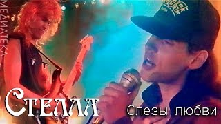 Стелла - Слёзы любви, 1992
