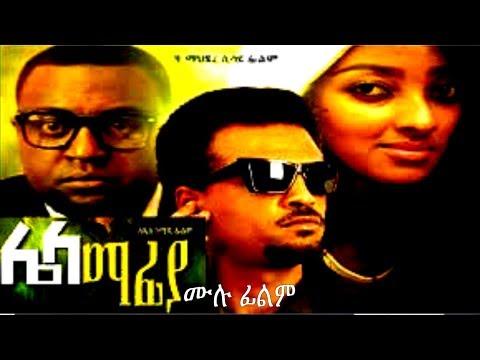 ሌላ ማፊያ - Lela Mafia Ethiopian Movie 2017