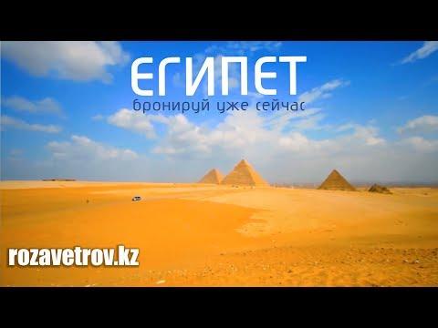 Туры в Египет из Алматы | Шарм-эль-Шейх, Хургада, Александрия, Луксор
