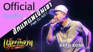 ฮักแท้แพ้เงินเขา - แร็พอีสาน Feat DJ A.R.T. (OFFICIAL Audio)