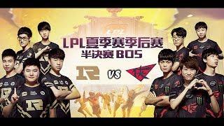 【LPL夏季季後賽】半決賽 RNG vs RW #2