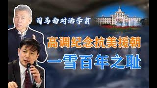 司马南对话李肃从抗美援朝到解放台湾中国百年雪耻的起点与风标
