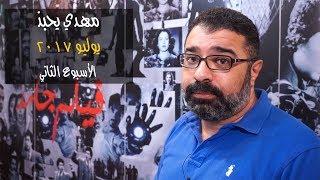 مهدي يحبذ - يوليو ٢٠١٧ - الأسبوع الثاني | فيلم جامد