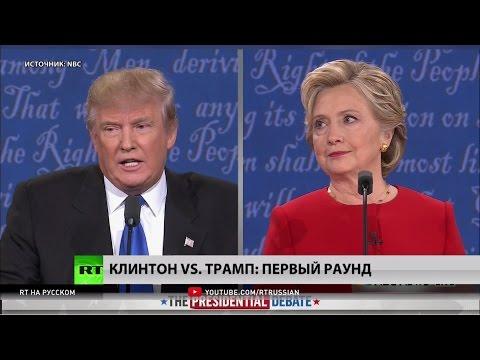 Дональд Трамп vs.